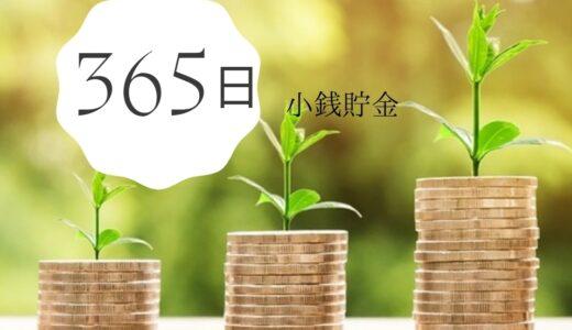 365日小銭貯金で6万円貯める方法