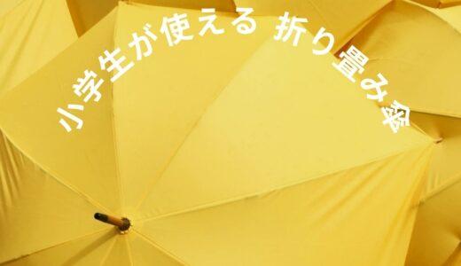 初めてでも大丈夫!小学1年生から使える折りたたみ傘