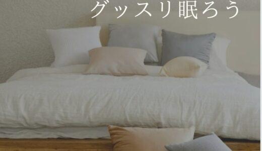 朝、起きた時に体が痛い!!疲れが取れない‼人生の三分の一は寝ている時間です。自分に合った枕を見つけてスッキリ目覚めよう!!